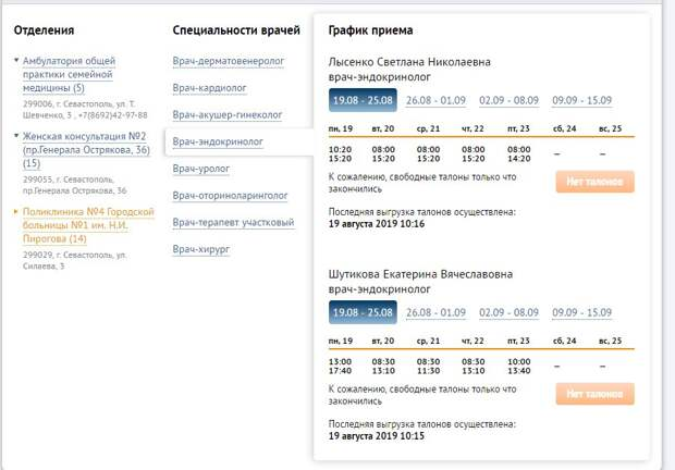 Оцифровали пустоту: как врачи в Севастополе уходят в виртуал