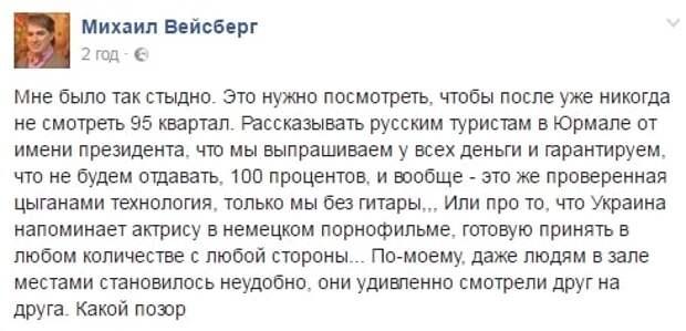 """Зеленский сравнил Украину с попрошайкой и с актрисой """"фильма для взрослых"""" (видео)"""