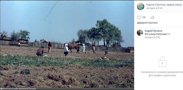 Фото дня: деревенское прошлое района