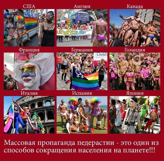 """Пропаганда """"плоской Земли"""" и гей-парады — два звена одной цепи."""