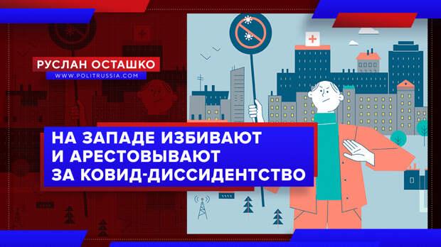 Западных «свободных людей» избивают и арестовывают за «ковид-диссидентство»