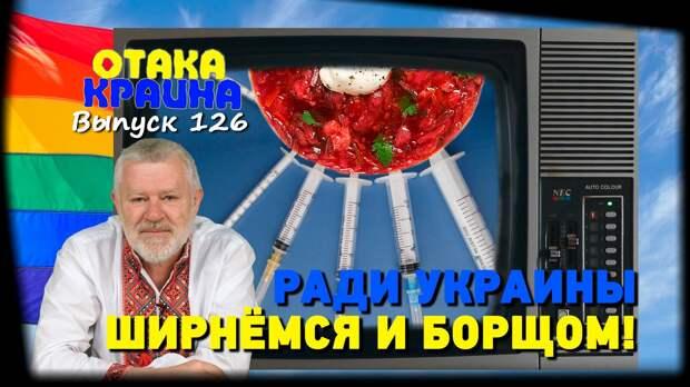 Ради Украины ширнёмся и борщом!