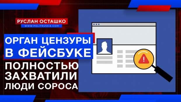 Орган цензуры в Фейсбуке полностью захватили люди Сороса