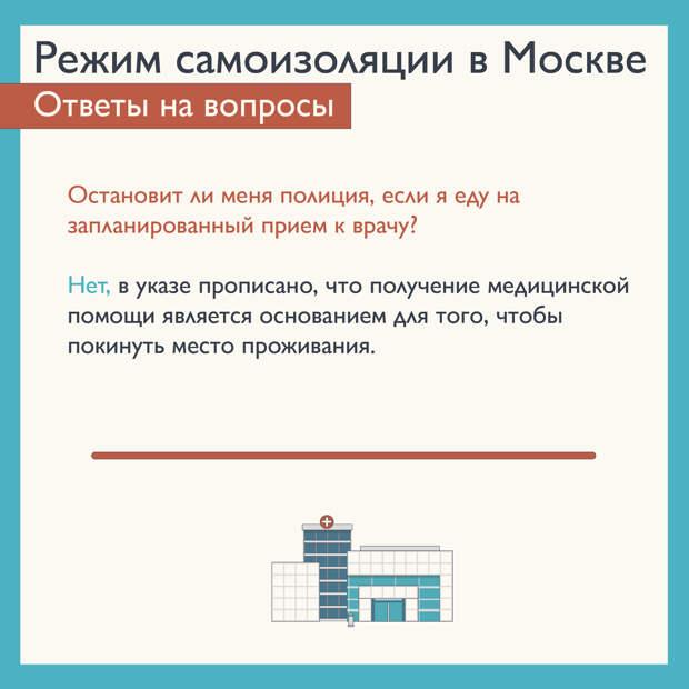 Походы в поликлинику в условиях самоизоляции разрешены