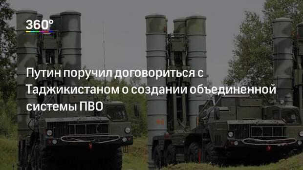 Путин поручил договориться с Таджикистаном о создании объединенной системы ПВО