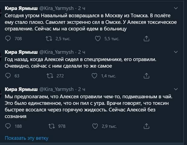 Алексея Навального экстренно госпитализировали в Омске. У него подозрение на токсическое отравление.