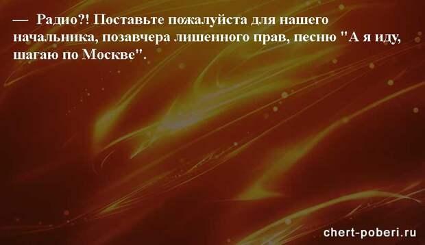 Самые смешные анекдоты ежедневная подборка chert-poberi-anekdoty-chert-poberi-anekdoty-25580311082020-17 картинка chert-poberi-anekdoty-25580311082020-17
