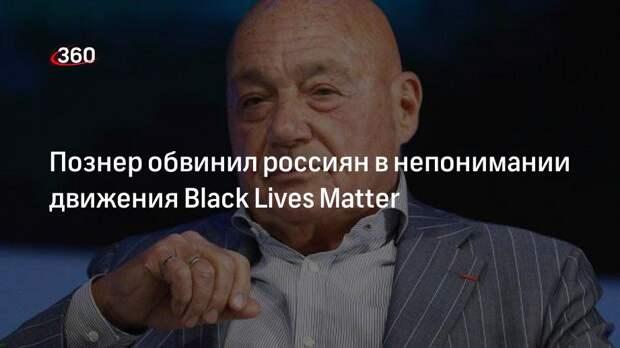 Познер обвинил россиян в непонимании движения Black Lives Matter