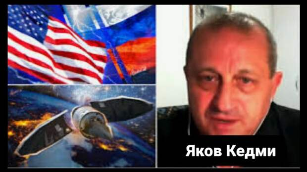 Яков Кедми сравнил армии России и США: русские – герои, американцы - слабаки