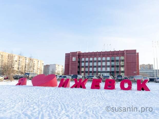 Депутаты Ижевска приняли бюджет на 2021 год