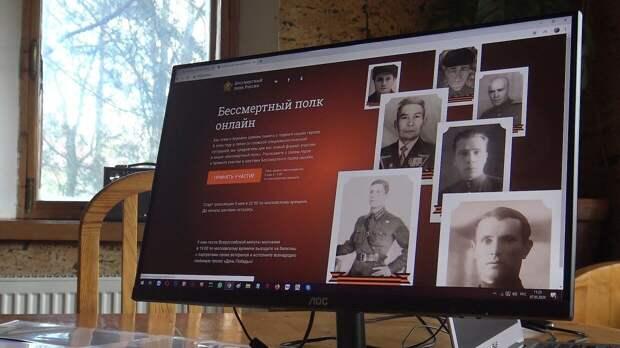 """Жители Ленобласти приняли участие в онлайн-шествии """"Бессмертного полка"""""""