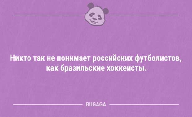 Анекдоты дня (15 шт)