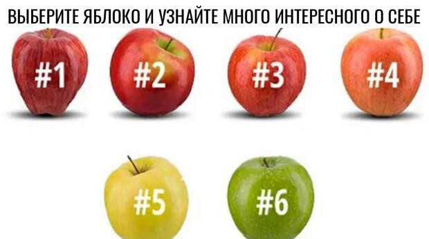 Тест с яблоками расскажет много интересного о вашей личности