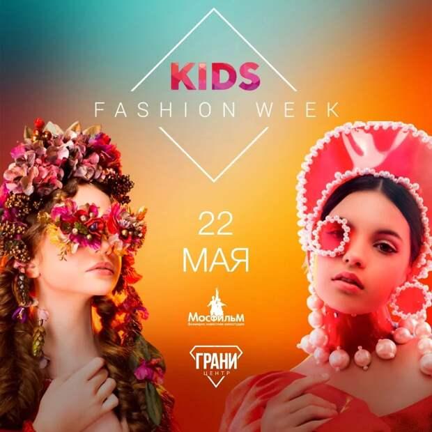 Главная детская неделя моды KIDS FASHION WEEK