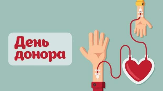 В Черноморском районе пройдет День донора