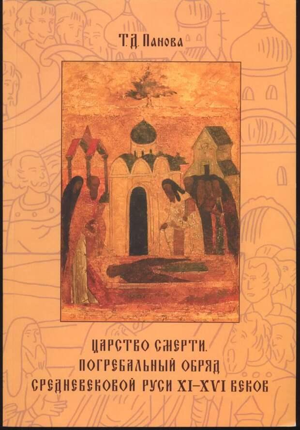 Царство смерти. Погребальный обряд средневековой Руси XI-XVI веков