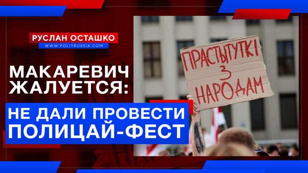 Макаревич пожаловался, что либералам не дали провести концерт в поддержку змагаров