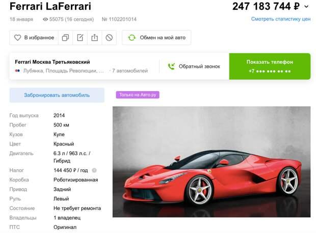 Самые дорогие б/у автомобили в РФ. За что такие деньги?