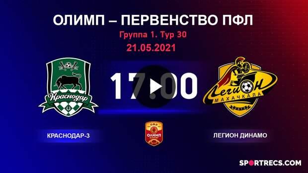 ОЛИМП – Первенство ПФЛ-2020/2021 Краснодар-3 vs Легион Динамо 21.05.2021