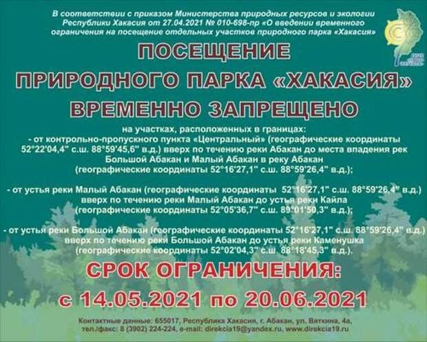 В природном парке «Хакасия» вводятся временные ограничения на посещение