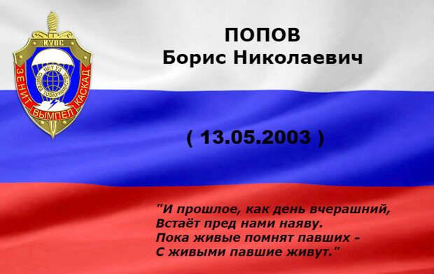 ПОПОВ Борис Николаевич