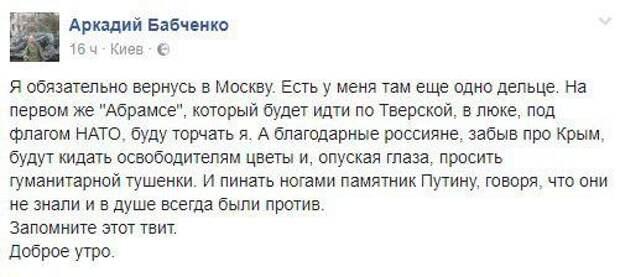 Они не намерены вести дискуссию с русскими. Может быть только обсудить условия капитуляции