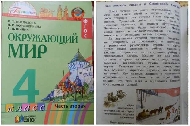 Антисоветский ад в российских учебниках (видео)