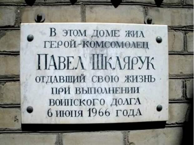 Подвиг курсанта Павла Шклярука