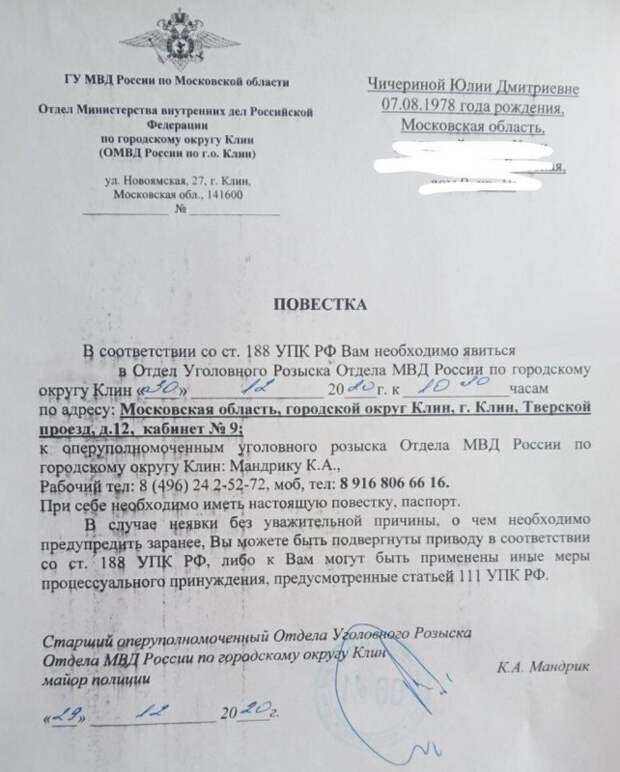 Чичерина, Донбасс, Арцах... И подмосковные полицейские