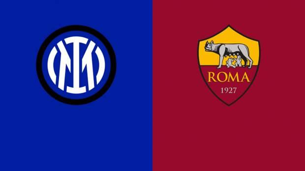 «Интер» – «Рома». 12.05.2021. Где смотреть онлайн трансляцию матча
