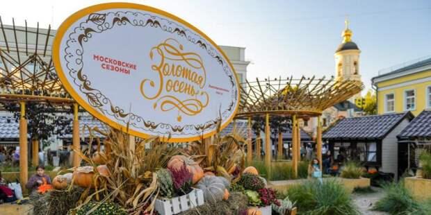 В рамках «Золотой осени» пройдут увлекательные экскурсии по Москве. Фото: mos.ru