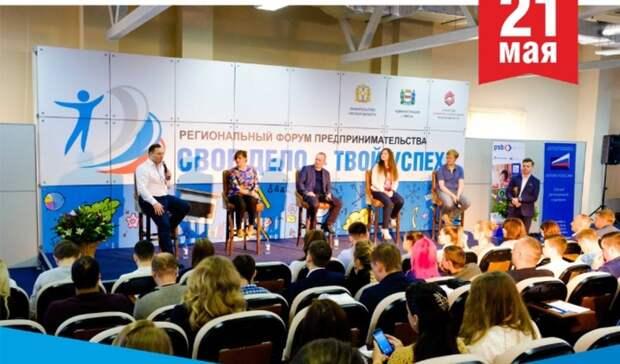 На форуме «Свое дело - твой успех» выступят ТОПовые бизнесмены Омска