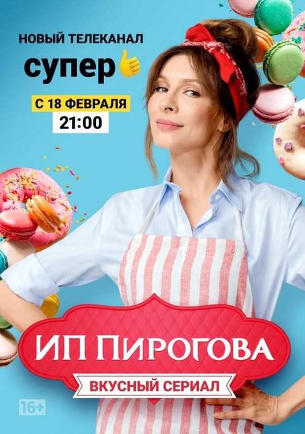 Новый трейлер к сериалу «ИП Пирогова»
