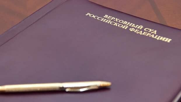 Верховный суд РФ признал террористической организацией движение NS/WP