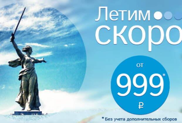 Новый лоукостер «Аэрофлота» запустил свой сайт