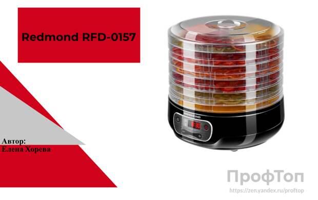 Сушка для фруктов Redmond rfd-0157 - подробный обзор и отзывы пользователей