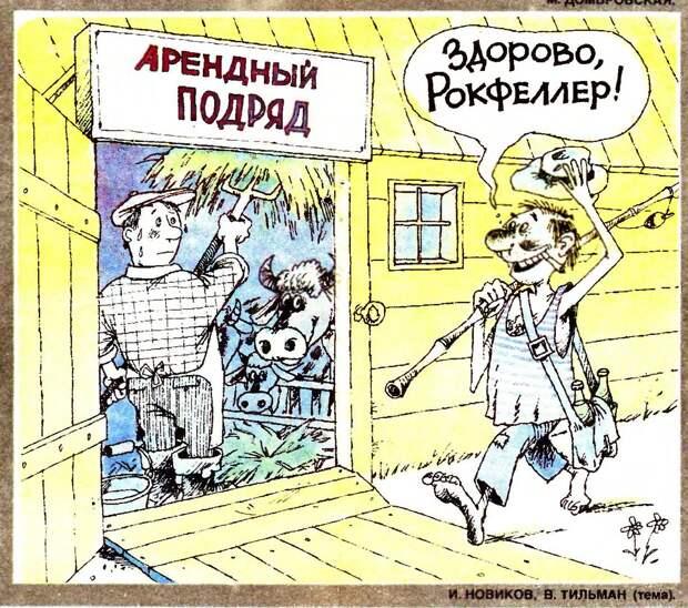 Карикатуры на тему введенных в колхозах 1989 г. арендных отношений.