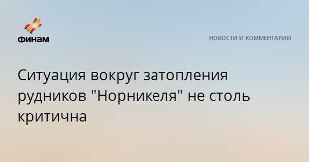 """Ситуация вокруг затопления рудников """"Норникеля"""" не столь критична"""