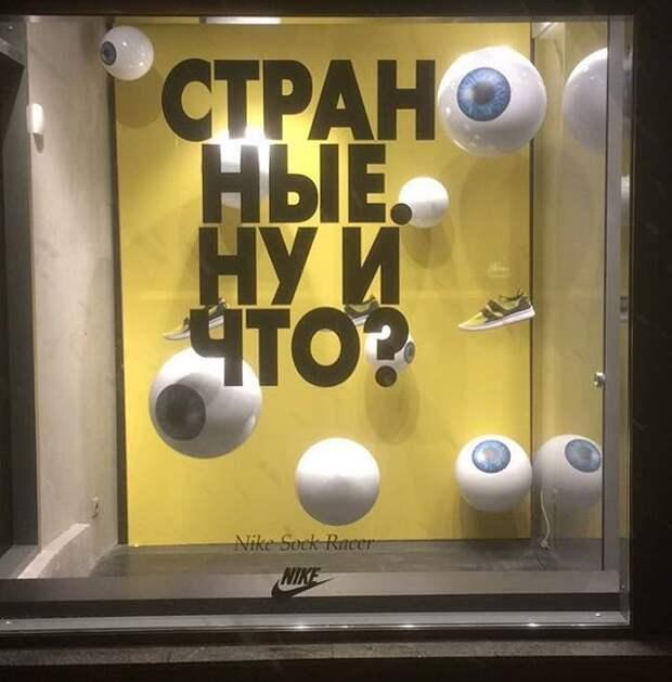 1. О кроссовках Найк витрина, креативно, мерчендайзер, оформление, с юмором