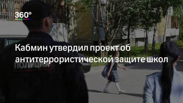 Кабмин утвердил проект об антитеррористической защите школ