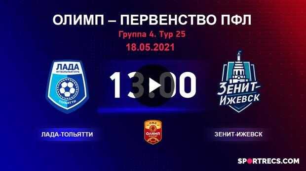 ОЛИМП – Первенство ПФЛ-2020/2021 Лада-Тольятти vs Зенит-Ижевск 18.05.2021