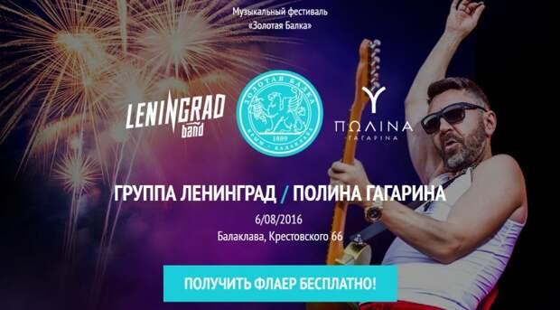 Успейте получить бесплатный билет на концерт Сергея Шнурова и Полины Гагариной в Севастополе (программа фестиваля)