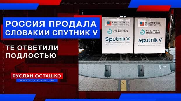 Словаки, которым Россия продала «Спутник V», ответили на добро подлостью