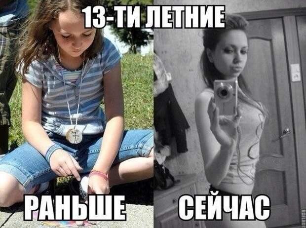 13-ти летние раньше и сейчас.
