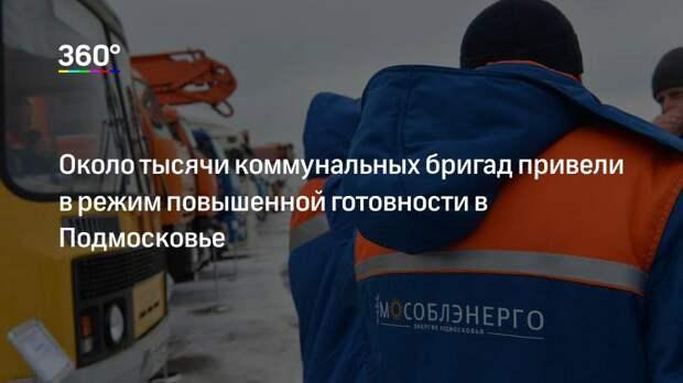 Около тысячи коммунальных бригад привели в режим повышенной готовности в Подмосковье