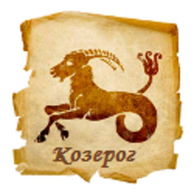 гороскоп на сегодня, козерог