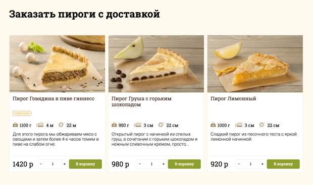 Сайт, который сделал Вадим, проработал полтора года. Потом предприниматели заказали новый у профессиональной студии — он обошелся в 450 тысяч рублей