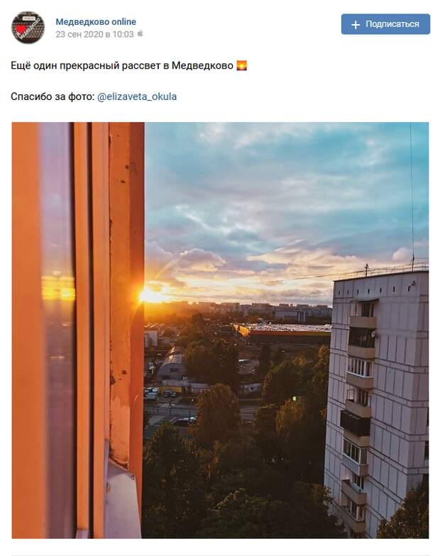 Фото дня: рассвет в Медведкове