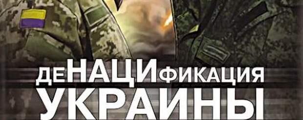 На сайте Зеленского появилась петиция с требованием денацификации Украины