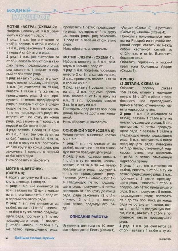 Любимое вязание. Крючок №6 2014 - 紫苏 - 紫苏的博客